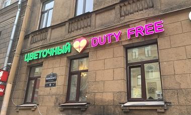 Цветочный Duty Free