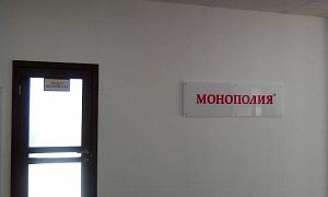 Транспортная компания МОНОПОЛИЯ