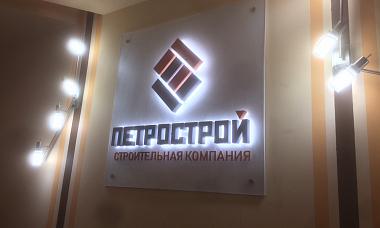 Интерьерный логотип для компании Петрострой