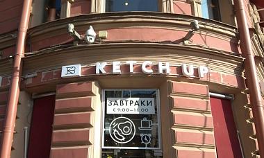Новая вывеска для «Ketch UP»